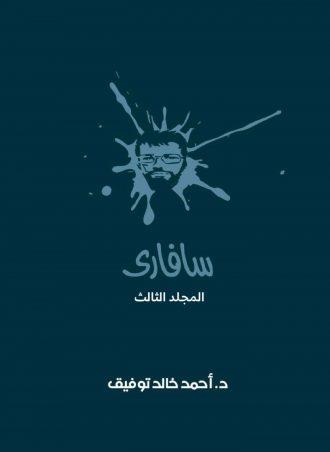 سافاري المجلد الثالث أحمد خالد توفيق