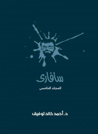 سافاري المجلد الخامس أحمد خالد توفيق