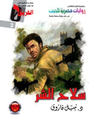 سلاح الشر - نبيل فاروق