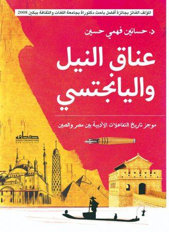 عناق النيل حسانين فهمي حسين