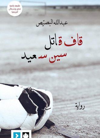 قاف قاتل سين سعيد عبد الله البصيص