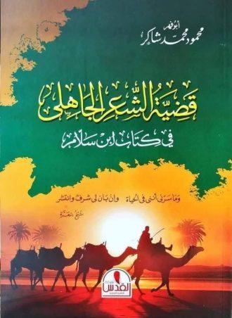 قضية الشعر الجاهلي محمود محمد شاكر