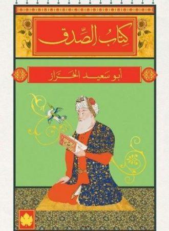 كتاب الصدق أبو سعيد الخراز