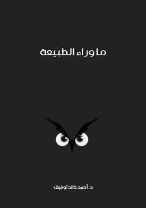 ما وراء الطبيعة - أحمد خالد توفيق