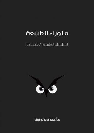 ما وراء الطبيعة, أحمد خالد توفيق