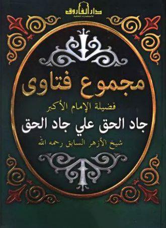 مجموع فتاوي فضيلة الإمام الأكبر جاد الحق على جاد الحق