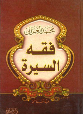 محمد الغزالي فقه السيرة