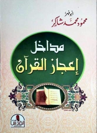 مداخل إعجاز القرآن محمود محمد شاكر