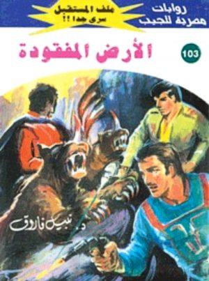 103 الأرض المفقودة نبيل فاروق