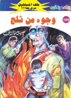 105 وجوه من ثلج نبيل فاروق