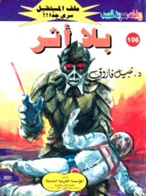 106 بلا أثر نبيل فاروق