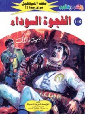 110 الفجوة السوداء نبيل فاروق