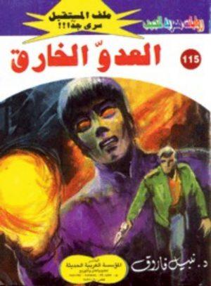 115 العدو الخارق نبيل فاروق