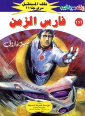 117 فارس الزمن نبيل فاروق