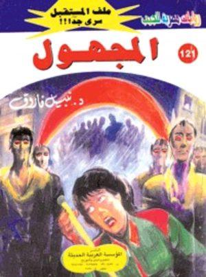 121 المجهول نبيل فاروق