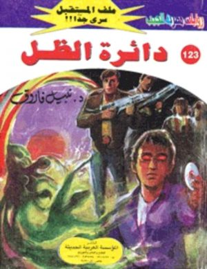 123 دائرة الظل نبيل فاروق