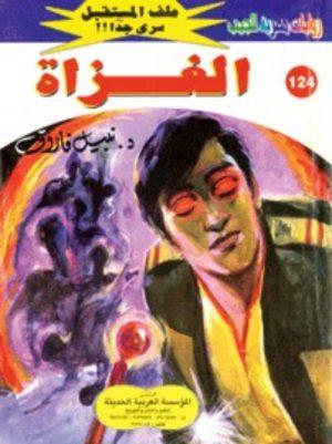124 الغزاة نبيل فاروق