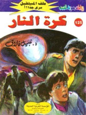125 كرة النار نبيل فاروق