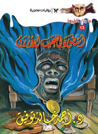 13 أسطورة اللهب الأزرق أحمد خالد توفيق