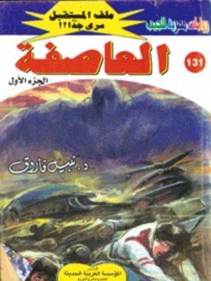 131 العاصفة نبيل فاروق