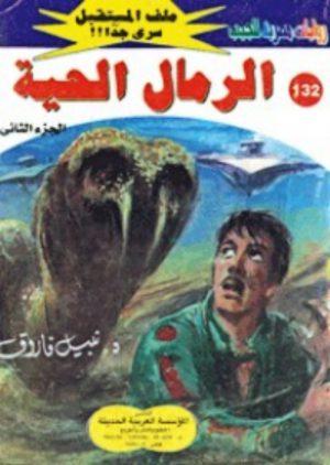 132 الرمال الحية نبيل فاروق