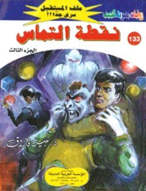 133 نقطة التماس نبيل فاروق