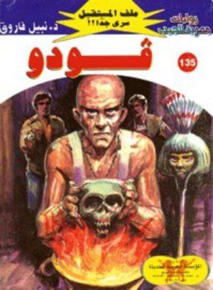 135 فودو نبيل فاروق