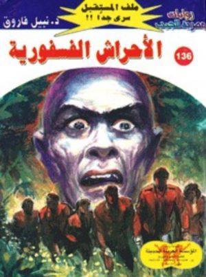 136 الأحراش الفسفورية نبيل فاروق