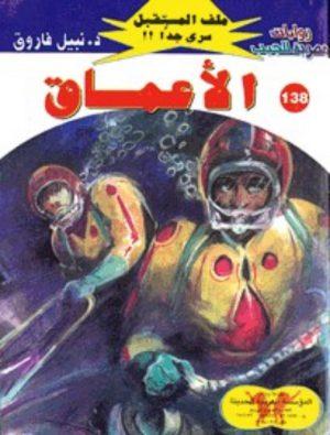 138 الأعماق نبيل فاروق