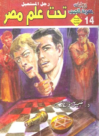 14 تحت علم مصر