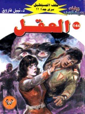 144 العقل نبيل فاروق