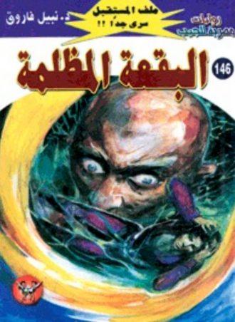 146 البقعة المظلمة نبيل فاروق