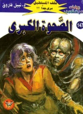 147 الصحوة الكبرى نبيل فاروق