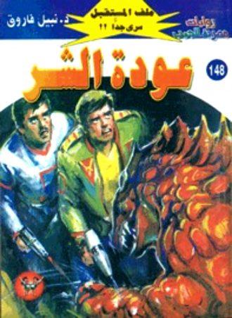 148 عودة الشر نبيل فاروق