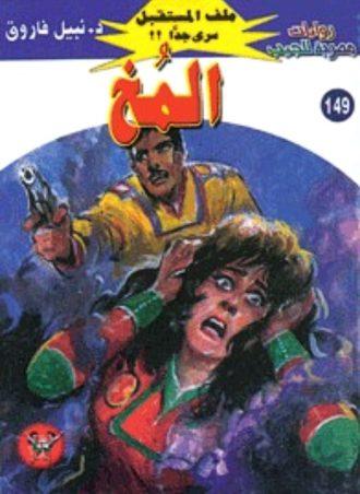 149 المخ نبيل فاروق