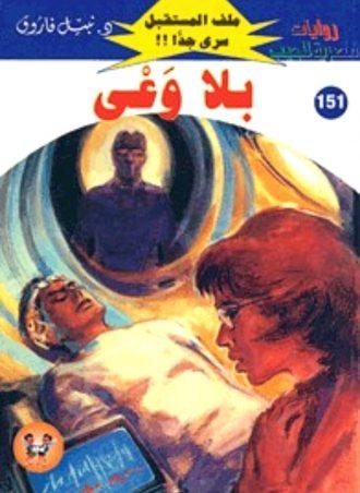 151 بلا وعي نبيل فاروق