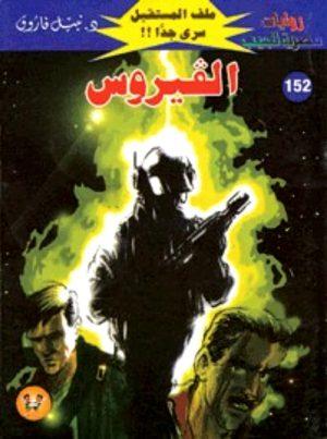 152 الفيروس نبيل فاروق