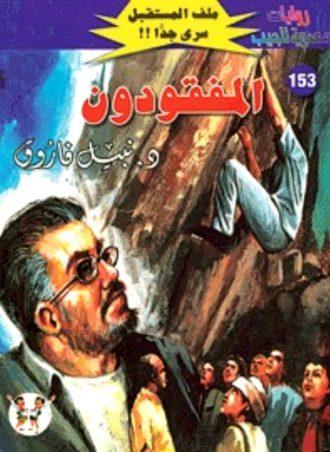 153 المفقودون نبيل فاروق