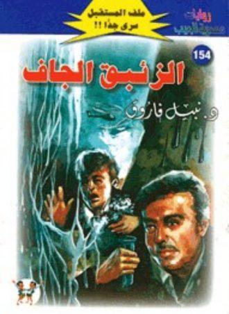 154 الزئبق الجاف نبيل فاروق