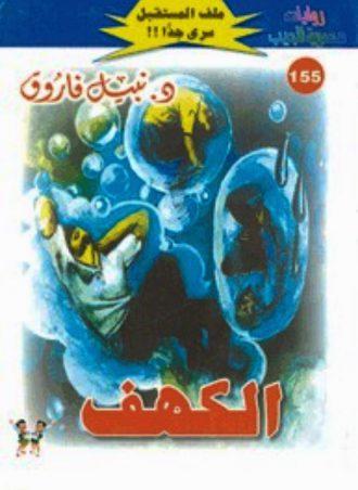 155 الكهف نبيل فاروق