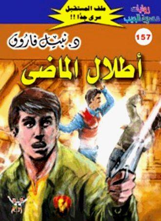 157 أطلال الماضي نبيل فاروق