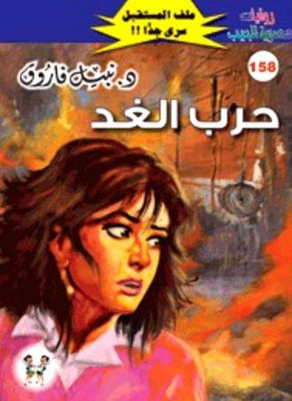 158 حرب الغد نبيل فاروق