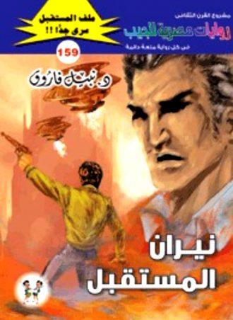 159 نيران المستقبل نبيل فاروق