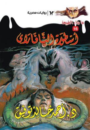 16 أسطورة النافاراي أحمد خالد توفيق