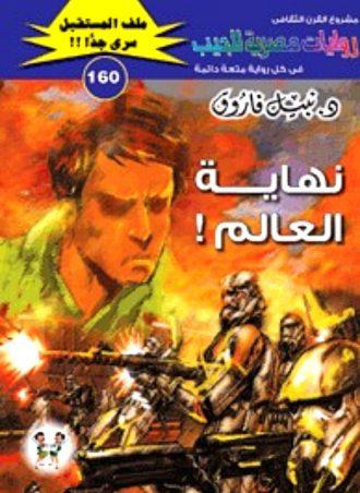 160 نهاية العالم نبيل فاروق