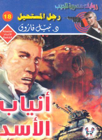 18 أنياب الأسد