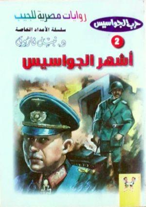 2 أشهر الجواسيس نبيل فاروق