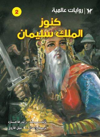 2 كنوز الملك سليمان
