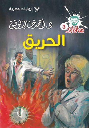 3 الحريق
