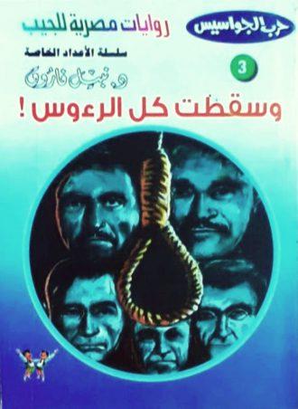 3 وسقطت كل الرءوس نبيل فاروق